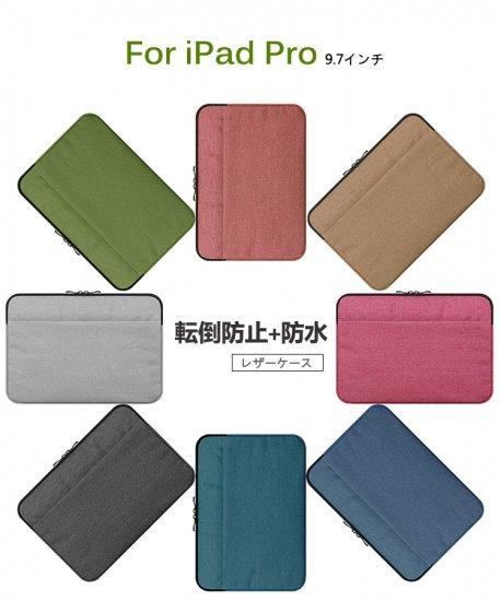 アイパッドプロ(9.7インチ)ケース 手帳 レザー 手提げ ポーチ 取っ手付き バック型ケース 変形 薄型 シンプル おしゃれ iPad Pro 手帳型レザーケースpro97-ndb-q605…