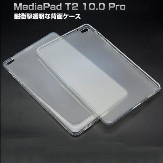 MediaPad T2 10.0 Pro クリアケース 耐衝撃 TPU 背面カバー シンプル スリム メディアパッドT1 10 透明ケース T210P-TPU…
