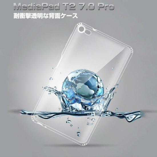 MediaPad T2 7.0 Pro クリアケース 耐衝撃 TPU 背面カバー シンプル スリム メディアパッドT2 7.0プロ 透明ケース T27P-TPU…