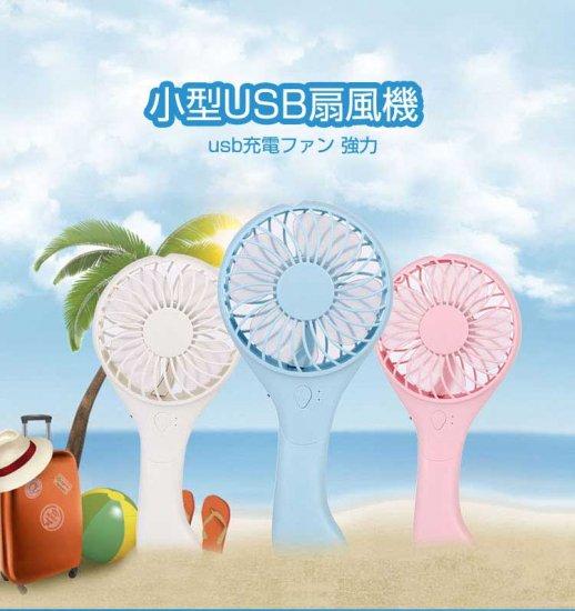 手持ち扇風機 USB扇風機 扇風機 卓上 強力 大容量バッテリーで長持ち usb-fan-g19-q60713