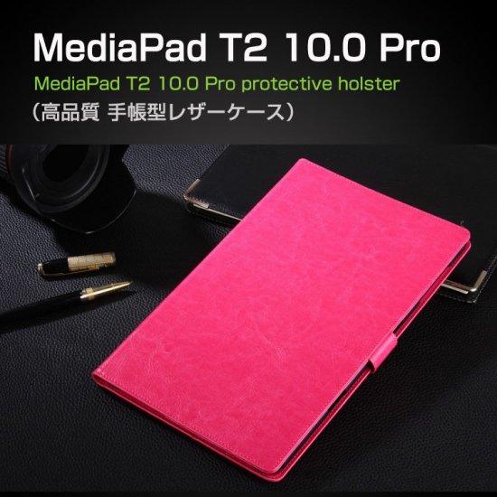 メディアパッドT2 10.0プロ ケース 手帳 レザー カード収納 財布型 ウォレット型 MediaPad T2 10.0 Pro 手帳型 レザーケースT210P-U118-T607…