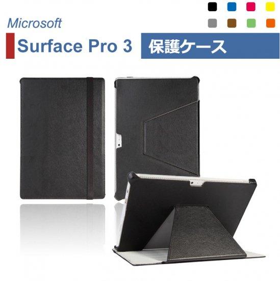 サーフェイス プロ3 ケース レザー 手帳 横開き 軽量/薄 サーフェスカバー surface Pro 3 スタンドケース/スタンドカバー SURFACE-PRO3-FU-W407…