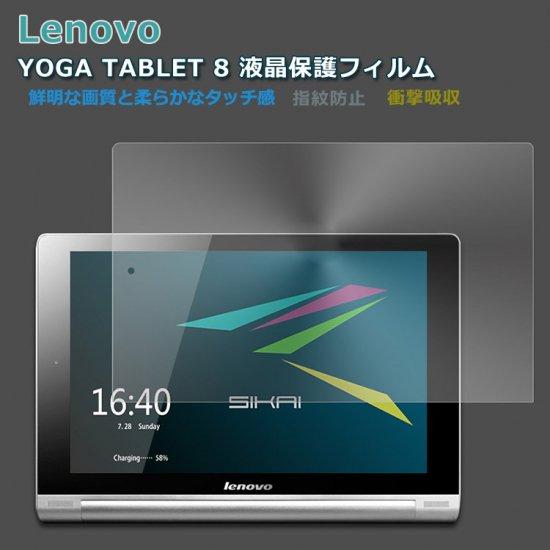 レノボ ヨガタブレット 8 保護フィルム/液晶保護フィルム Lenovo yoga tablet 8 アンドロイド ト android タブレットpc yoga8-film-w401…