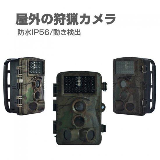 防水カメラ トレイルカメラ ハンティングカメラ 狩猟カメラ  野外 夜間撮影 赤外線  動体検知  防水 動撮影 待ち受け撮影6時間H8-T607…