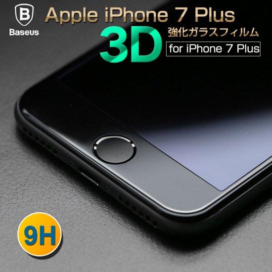アイフォン7プラス 強化ガラス 液晶保護 硬度9H 0.23mm iPhone7 PLUS 液晶ガラスシールド 7PLUS-FILM04