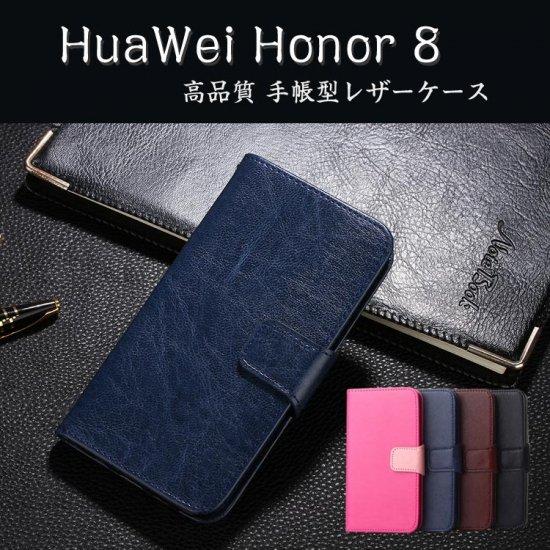 ファーウェイ/HUWAEI Honor8 ケース 手帳 レザー カバー おしゃれ カード収納付き ファーウェイ オナー8手帳型レザーケースHONOR8-KT-Y30-T609…