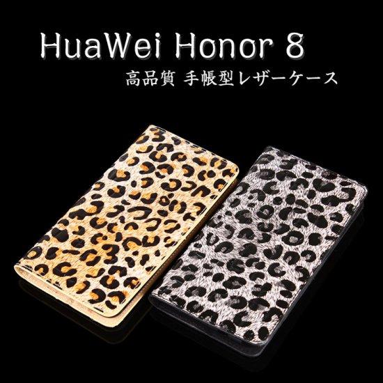 ファーウェイ/HUAWEI Honor8 ケース 手帳型 レザー ひょう柄 かわいい おしゃれ カード収納 上質なPU高級レザー オナー8 手帳型レザーケースHONOR8-KT-Z31-T609…