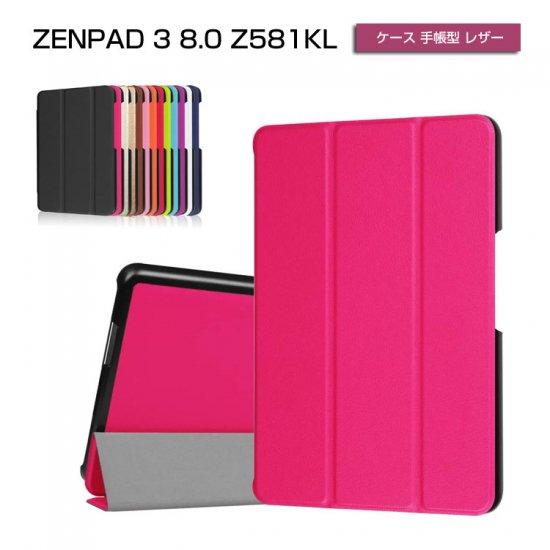 ゼンパッド 3 8.0 ケース 手帳型 レザー Z581KL シンプル スリム スタンド変形 Zenpad3 8.0 手帳型レザーケースz581kl-11-l610…