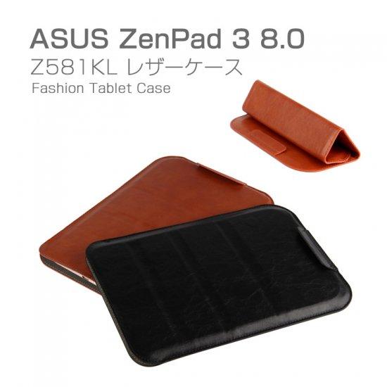 ゼンパッド 3 8.0 Z581KL ケース バッグ型 ポーチ型 スタンド変形 スリム Zenpad 3 8.0 Z581KL レザーケースZ581KL-P24-T610…