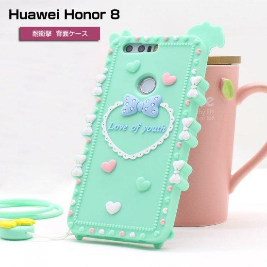 ファーウェイ/HUAWEI Honor8 ケース かわいい シリコン おしゃれ オナー8 ソフトケースhonor8-38-l61023