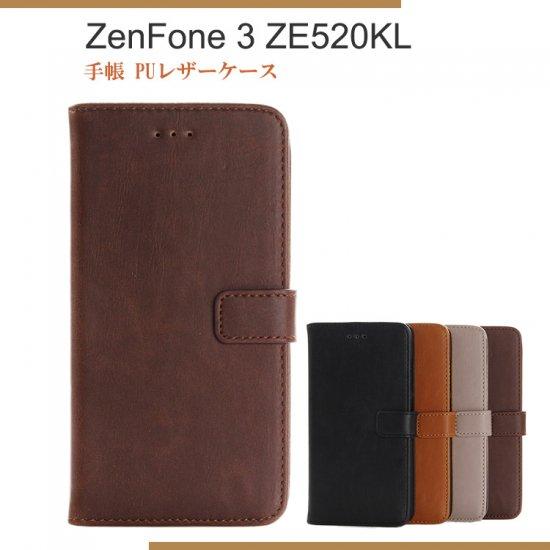 ゼンフォン3 ZE520KL ケース 手帳型 レザー カード収納 シンプル おしゃれ 上質 高級 PUレザー ZenFone 3 手帳型レザーケース ZE520KL-…