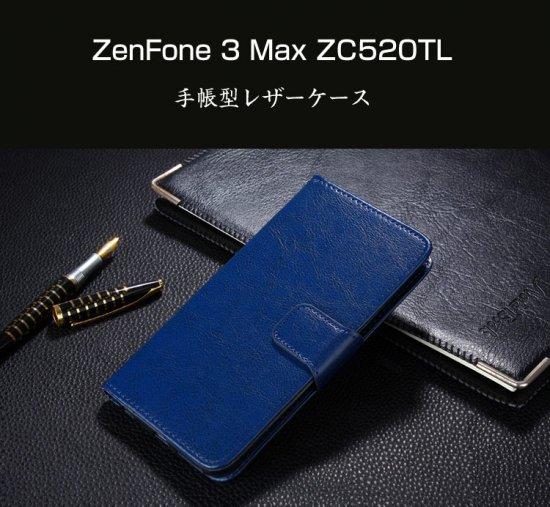ゼンフォン3 Max ケース 手帳 レザー ZC520TL カード収納 上質 高級 PU レザー ZenFone 3 Max手帳型レザーケースzc520tl-08-l610…