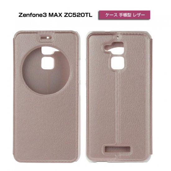 ゼンフォン3  Max ケース 手帳 レザー ZC520TL 窓付き 上質 高級 PU レザー ZenFone 3 Max手帳型レザーケースzc520tl-07-l610…