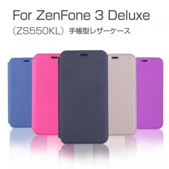 ゼンフォン3 デラックス ZS550KL ケース 手帳 レザー ベーシックでシンプル 上質なPUレザー ZenFone 3 Deluxe 手帳型レザーケースZS550KL-A11-T610…