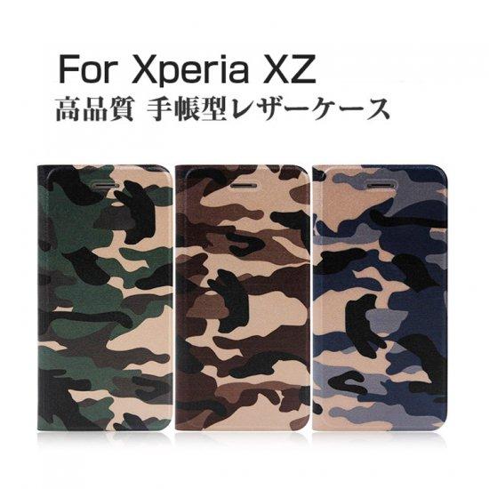 エクスペリア XZ ケース 手帳 レザー 迷彩柄 カード収納 シンプル おしゃれ Xperia XZ  手帳型レザーケースxz-942-kza-q610…