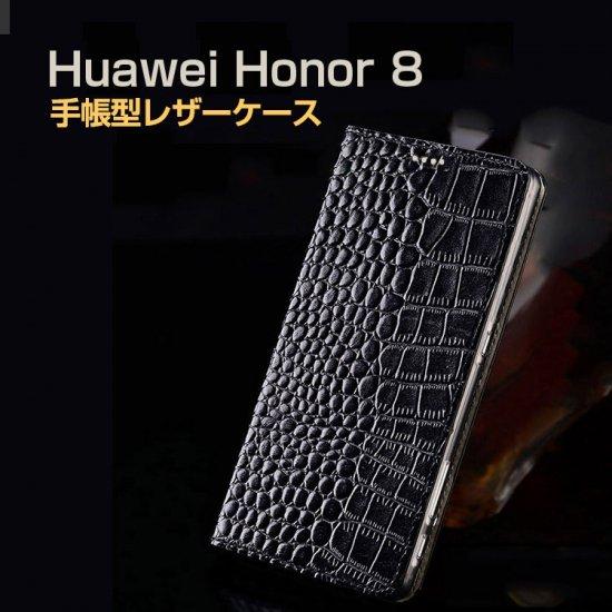 ファーウェイ/HUAWEI Honor 8 ケース 手帳型 レザー クロコダイル調 ワニ革風 かっこいい おしゃれ オナー8 手帳型カバーhonor8-943-eyu-q610…