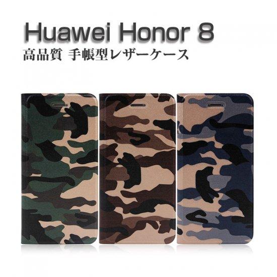 ファーウェイ/HUAWEI Honor 8 ケース 手帳型 レザー 迷彩 かっこいい オナー8 手帳型カバーhonor8-941-mc-q610…