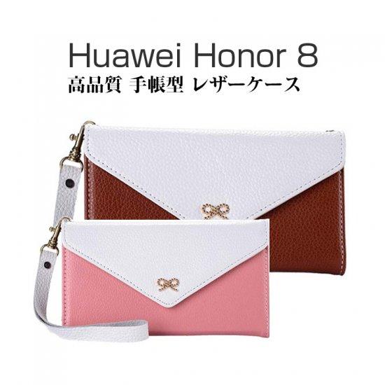 ファーウェイ/HUAWEI Honor 8 ケース 手帳型 シンプル カード収納 スリム オナー8 手帳型レザーカバーhonor8-940-da-q610…