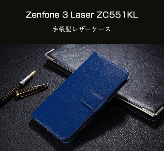 ゼンフォン3 Laser ケース 手帳 レザー ZC551KL カード収納 上質 高級 PU レザー Zenfone 3 Laser手帳型レザーケースzc551kl-16-l610…