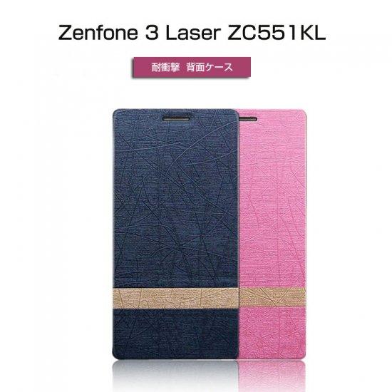 ゼンフォン3 Laser ケース 手帳 レザー ZC551KL カード収納 上質 高級 PU レザー Zenfone 3 Laser手帳型レザーケースzc551kl-19-l610…