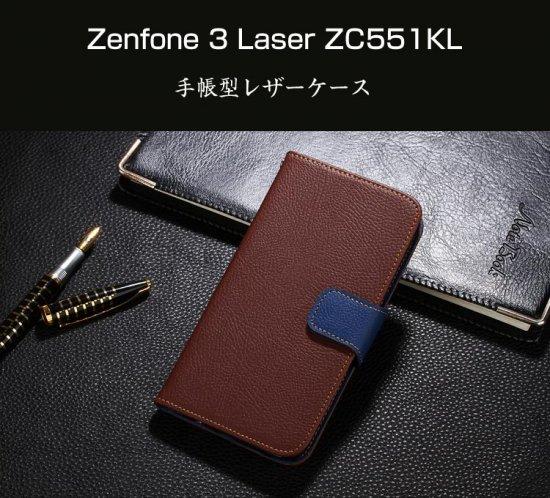 ゼンフォン3 Laser ケース 手帳型 レザー ZC551KL カード収納 上質 高級 PU レザー Zenfone 3 Laser手帳型レザーケースzc551kl-18-l610…