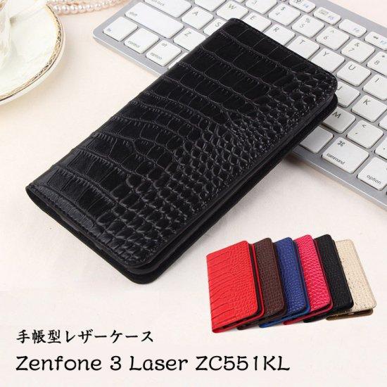ゼンフォン3 Laser ケース 手帳 レザー ZC551KL カード収納 上質 高級 PU レザー Zenfone 3 Laser手帳型レザーケースzc551kl-15-l610…