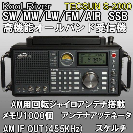 エアバンド/短波/MW/LW/FM 高感度オールバンドレシーバー/S-2000