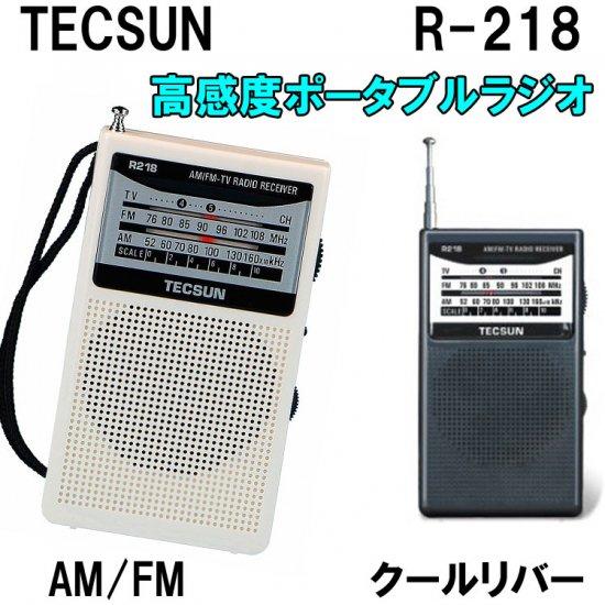 ラジオ AM/FM ラジオ英会話 に便利な 携帯 可能な 小型 ポータブルラジオ ポケットラジオ 防災 携帯ラジオ R2…