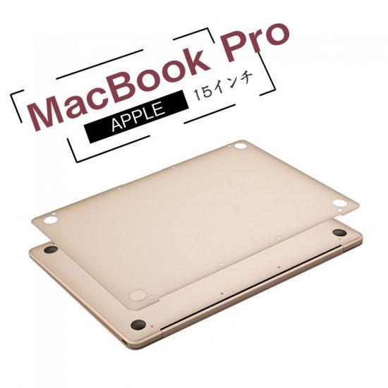 マックプロ/MacBook Pro 15インチ 背面保護フィルム 本体保護フィルム バックプロテクターフィルムPRO15-GM-K34-T702…