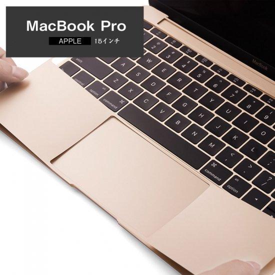 マックブックプロ/MacBook Pro 15インチ 本体保護フィルム トラックパッド用の保護フィルムPRO15-QN-H31-T702…