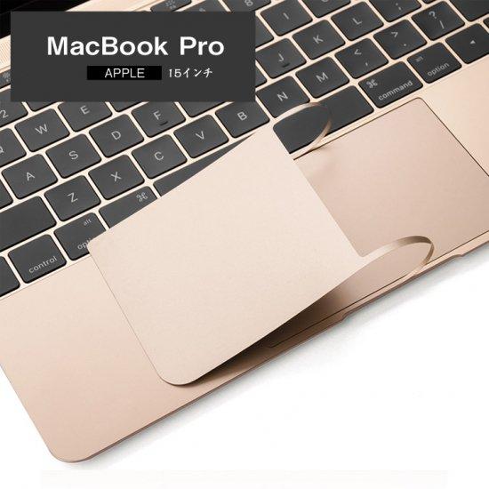 マックブックプロ/MacBook Pro 15インチ 本体保護フィルム トラックパッド用の保護フィルムPRO15-BM-A24-T702…