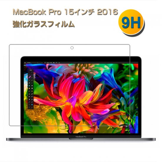 マックブックプロ 15インチ 2016 強化ガラス 硬度 9H 液晶モニター保護 MacBook Pro 強化ガラスシートPRO15-FILM…