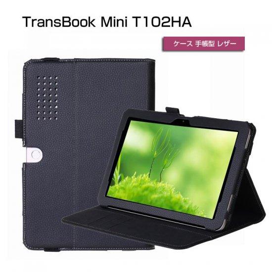 トランスブックミニ T102HA用 ケース 手帳型 レザー シンプル ベーシックなデザイン TransBook Mini 手帳型レザーケースt102ha-20-l702…