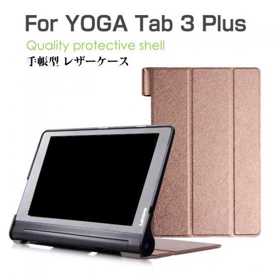 ヨガ タブ 3 プラス ケース 手帳 レザー ブックカバータイプ レノボ YOGA Tab 3 Plus 手帳型レザーケースtab3-plus-8a-q702…