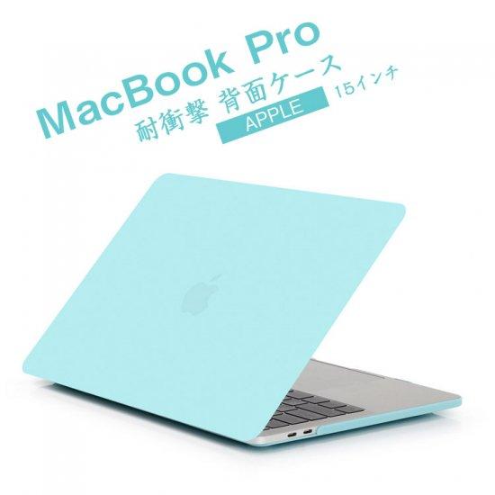 マックブックプロ 15インチ ケース フルカバー ケース 上面/底面 2個1セット MacBook Pro ハードケースPRO15-V44-T702…