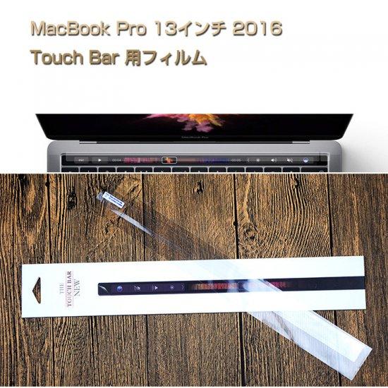 マックブックプロ/MacBook Pro 13インチ Touch Bar 用フィルム PRO13-FILMTB02B