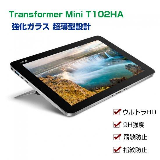 Transformer Mini T102HA 強化ガラス 9H 強化ガラスフィルムt102ha-film-l70210