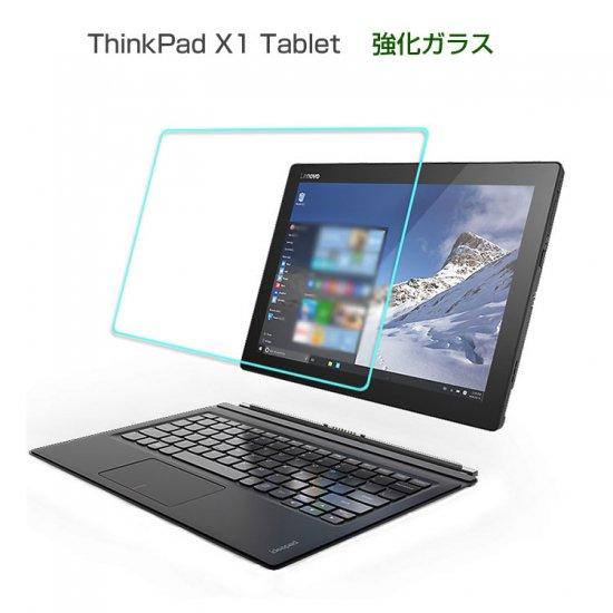 Thinkpad X1 tablet 強化ガラス 9H アイパッドプロ 強化ガラスフィルムthinkx1-film-l70210