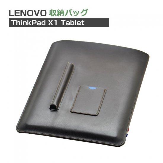 ThinkPad X1 TABLET ケース ポーチ型 バッグ型 上質 高級 PUレザー シンクパッドX1 レザーケースthinkx1-04-l702…