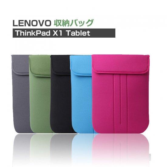 ThinkPad X1 TABLET ケース ポーチ型 バッグ型 シンクパッド X1 ケースカバーthinkx1-03-l70210