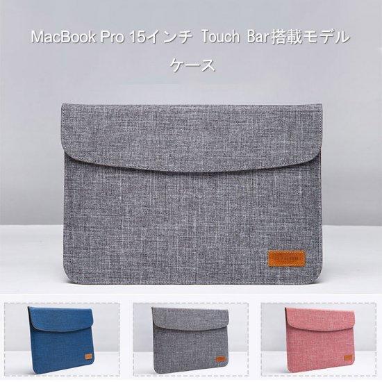 MacBook Pro 15インチ ケース ポーチ カバン型 キャンパス柄 おしゃれ マックブックプロ ケース PRO15-LT01