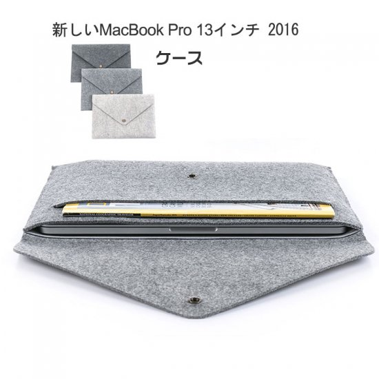 MacBook Pro 13インチ ケース ポーチ型 カバン型 フランネル素材 オシャレなバッグ型ケース PRO13-LY04D