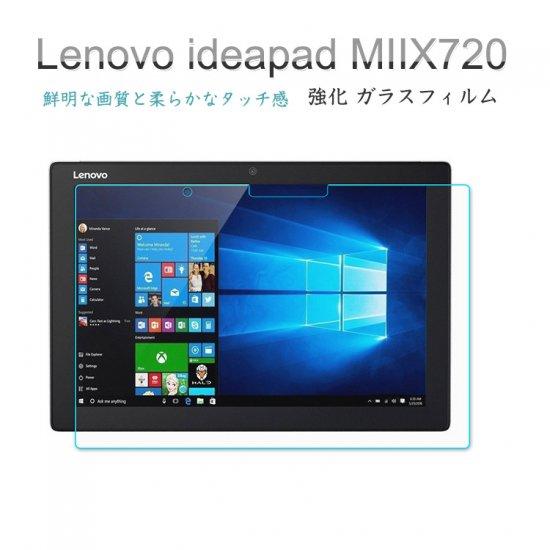 レノボ IdeaPad MIIX720 強化ガラス 9H 0.33mm 強化ガラスシート MIIX720-FILM