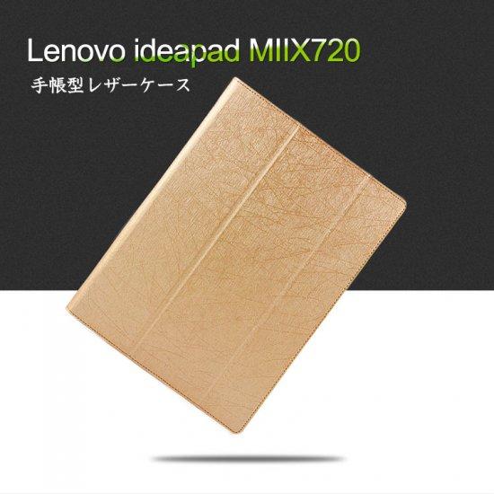 Lenovo IdeaPad MIIX720 ケース 手帳型 レザー エレガント おしゃれ スリム レノボ アイデアパッド 手帳型レザーケース MIIX720-SI…