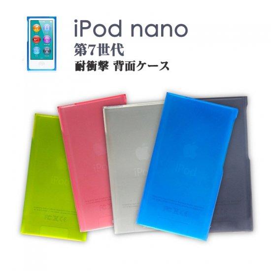 アイポッドナノ 7 クリア ケース 背面カバー シンプルでオシャレ 第7世代 アップル Apple iPod nano カバーNANO7-U55【送料無…
