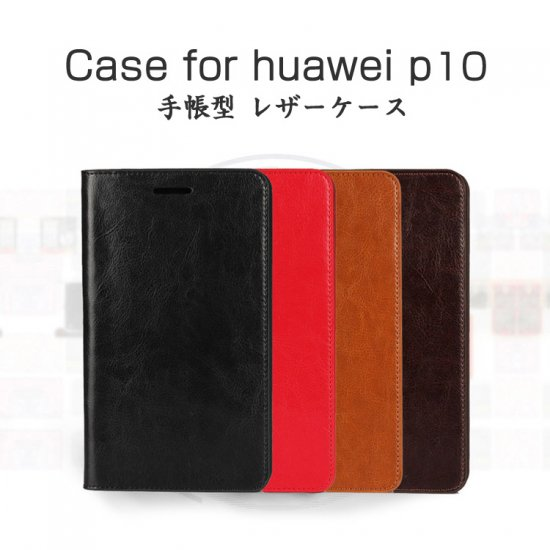 ファーウェイ/HUAWEI P10 ケース 手帳型 レザー 上質で高級 シンプル カード収納 おすすめ おしゃれ アンドロイド スマホケースp10-79d【送料無…