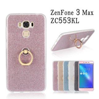 asus ZenFone 3 Max ZC553KL TPU スマホリング付き ラメ デコレーション おしゃれ アンドロイド スマホケースZC553KL-L47【送料無料】