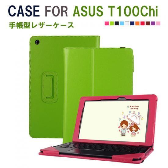 エイスース アスース T100Chi ケース レザー 手帳 エイスース アスース 薄型 スリム シンプルでおしゃれな手帳型レザーケース T100CHI-E36-T504…