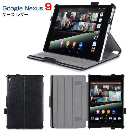 ネクサス9ケース 手帳 レザー Nexus9 取っ手付き シンプルでおしゃれ 手帳型レザーケース NEXUS9-01-L41127