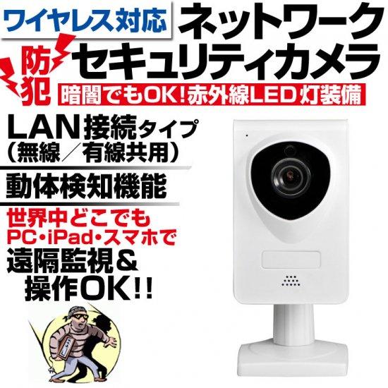 防犯カメラ 監視カメラ ワイヤレス ネットワーク IPカメラ 小型 自動録画 動体検知 アラーム 赤外線 暗視 iPhone スマホから遠隔操作 ipc-6…